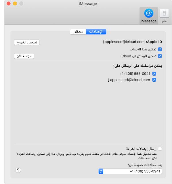 محادثات iMessage الجديدة