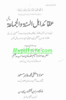 Aqaid e Ahle Sunnat wal Jamaat
