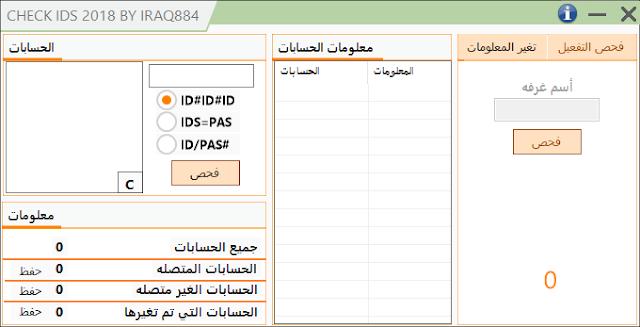 CHECK IDS 2018  برنامج فحص حسابات النيمبوز  - المحترف العراقي 2018-08-09_234824