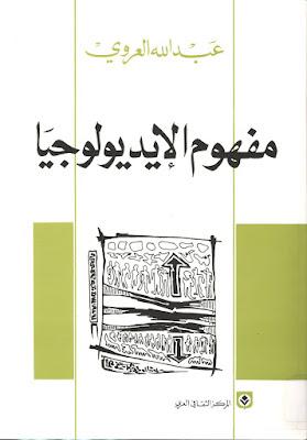 تحميل كتب مفهوم الايديولوجيا - عبد الله العروي