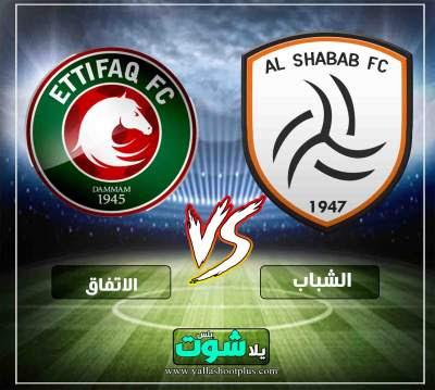 مشاهدة مباراة الشباب والاتفاق بث مباشر اليوم 15-3-2019 في الدوري السعودي