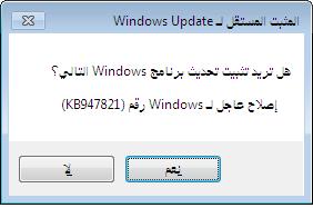 إصلاح الأخطاء المتعلقة بتلف في نظام Windows باستخدام الأداة DISM أو(أداة الجاهزية لتحديث النظام)