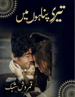 Teri Panahon Main Novel Episode 1 By Qamrosh Shehak