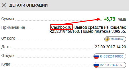 Cashbox заработок