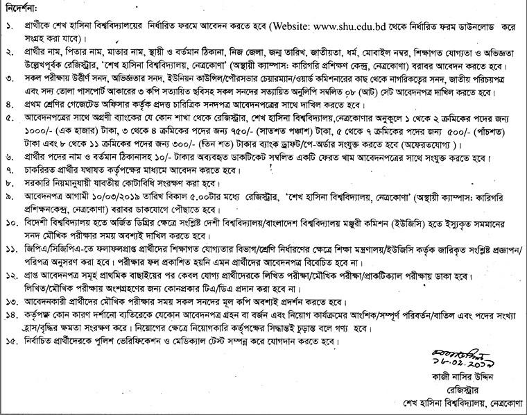 Sheikh Hasina University, Netrokona Job Circular 2019