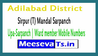 Sirpur (T) Mandal Sarpanch | Upa-Sarpanch | Ward member Mobile Numbers List Adilabad District in Telangana State
