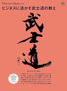 [Manga] ビジネスに活かす武士道の教え [Business Ni Ikasu Bushi Do No Oshie], manga, download, free