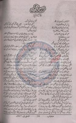 Khawabon ki lagan novel by Rao Sumera Iyaz pdf