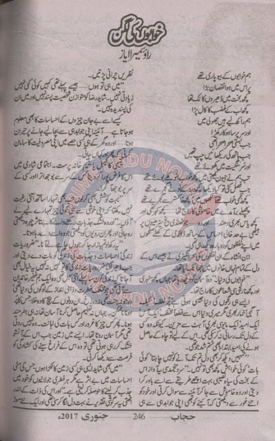 Khawabon ki lagan novel by Rao Sumera Iyaz Online Reading