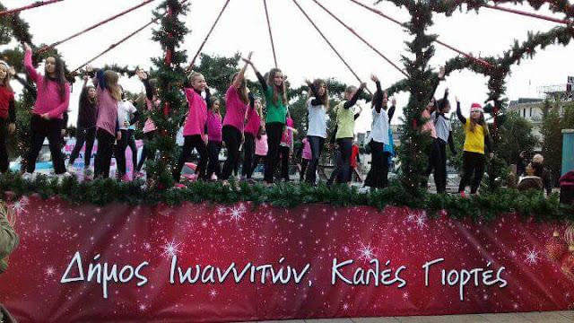 Γιάννενα: Χορός στην Κεντρική Πλατεία