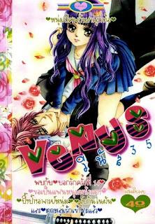 การ์ตูนอัพใหม่ Venus เล่ม 35