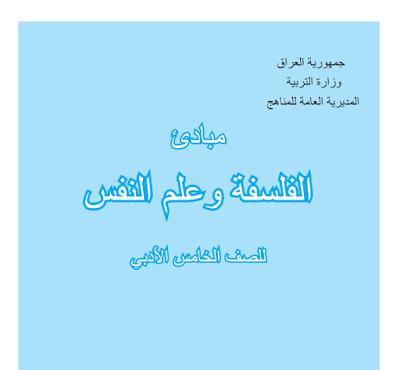 كتاب الفلسفة وعلم النفس للصف الخامس الأدبي المنهج الجديد 2018 - 2019