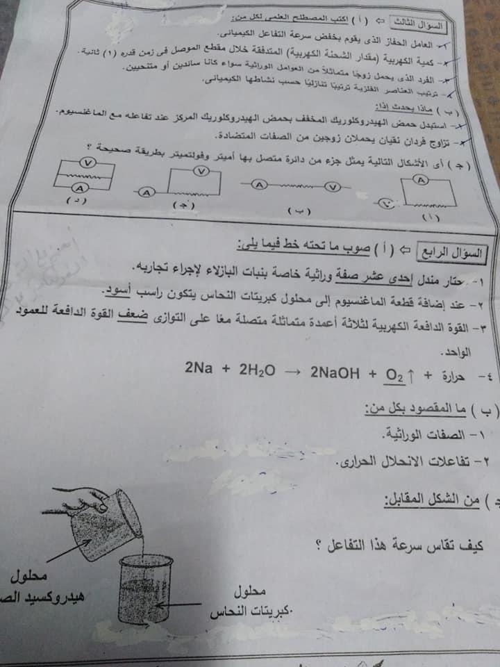 نموذج اجابة امتحان العلوم للصف الثالث الاعدادى الترم الثاني 2018 محافظة الجيزة