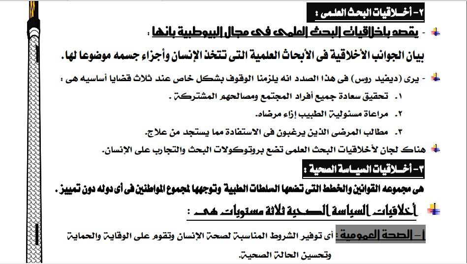 تحميل المراجعة النهائية فى الفلسفة للثانوية العامة للاستاذ / محمد الكيال 2016