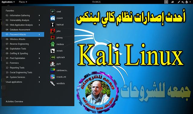 أحدث إصدارات نظام كالى لينكس | Kali Linux 2019.1