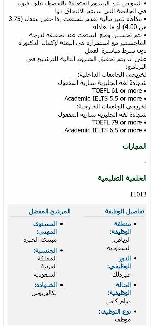التوظيف السعودي ١٤٤٠