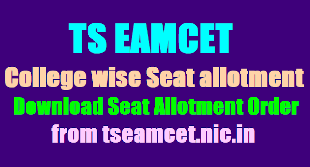 TS EAMCET 2017 College wise Seat allotment, Provisional Selection list, seat allotment order