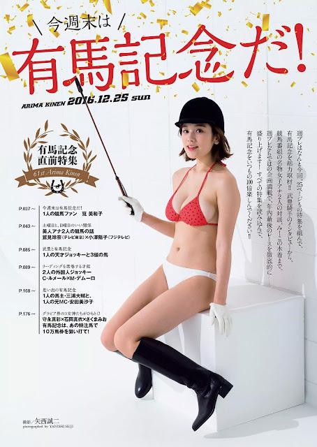 筧美和子 Kakei Miwako Arima Kinen
