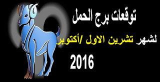 توقعات برج الحمل لشهر تشرين الاول/ اكتوبر 2016