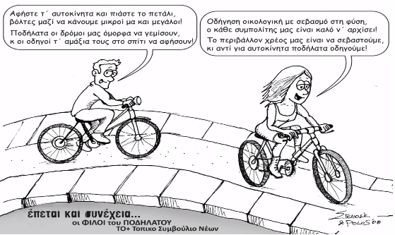 Ποδηλατοπορεία της Διεθνούς Ένωσης Αστυνομικών στην Αργολίδα