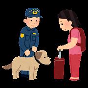 麻薬犬のイラスト