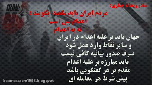دل نوشته مادرریحانه جباری شعله پاکروان نه به اعدام