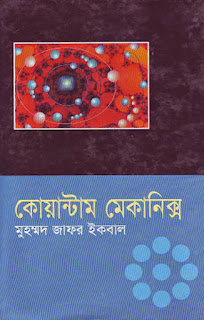 Quantum Mechanics by Muhammad Zafar Iqbal