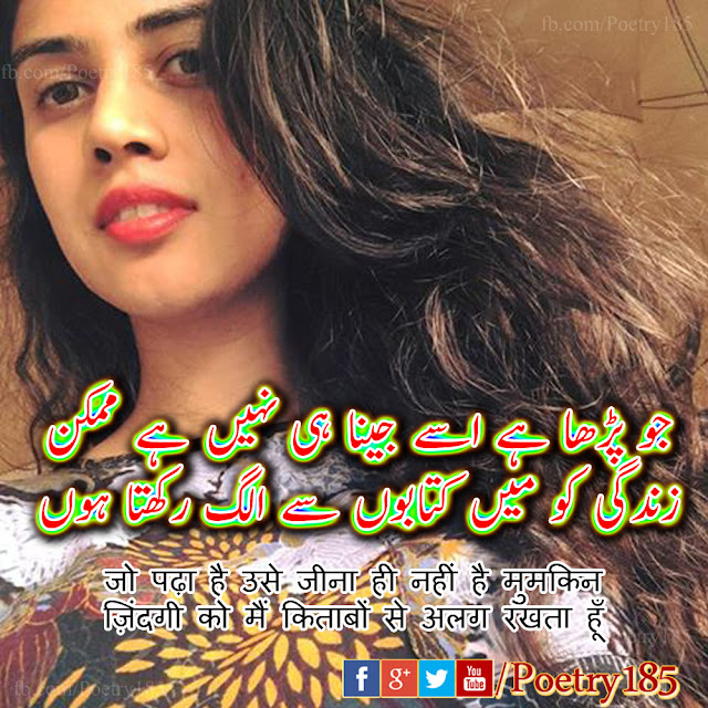 Urdu PoetryUrdu Poetry