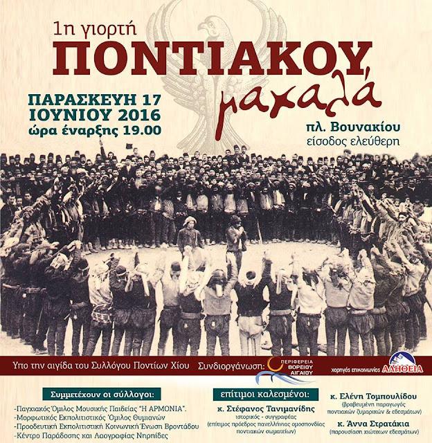 1η Γιορτή Ποντιακού Μαχαλά στη Χίο