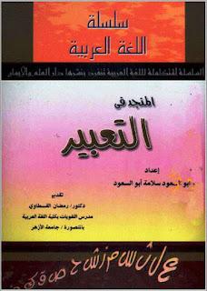 تحميل كتاب المنجد في التعبير - أبو السعود سلامة أبو السعود pdf