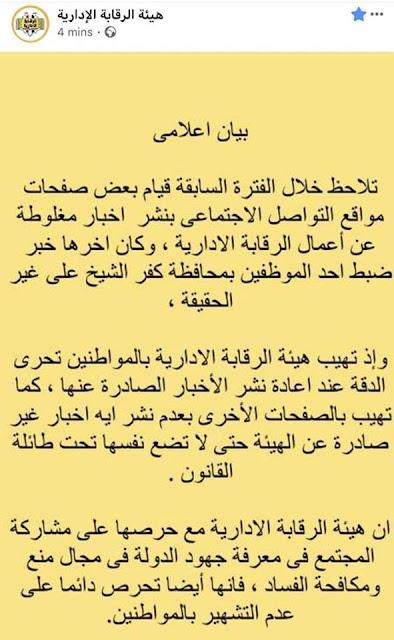 الرقابة الإدارية تحذر من نشر اخبار مغلوطة نيابة عنها