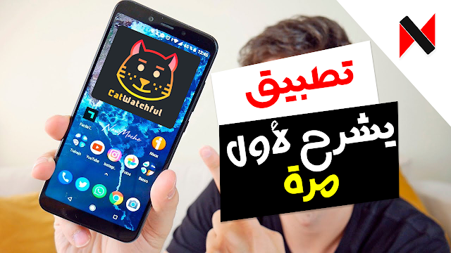 تطبيق جديد للتجسس على هاتف أي شخص على الواتس أب / المكالمات / الصور / الرسائل / فتح الكاميرا !!