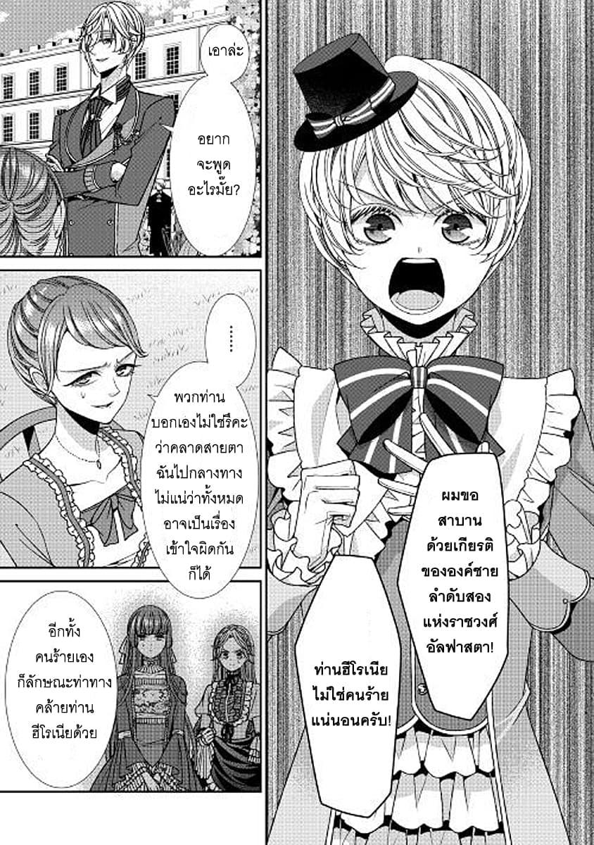 อ่านการ์ตูน Jishou Akuyaku Reijou na Konyakusha no Kansatsu Kiroku ตอนที่ 14 หน้าที่ 7