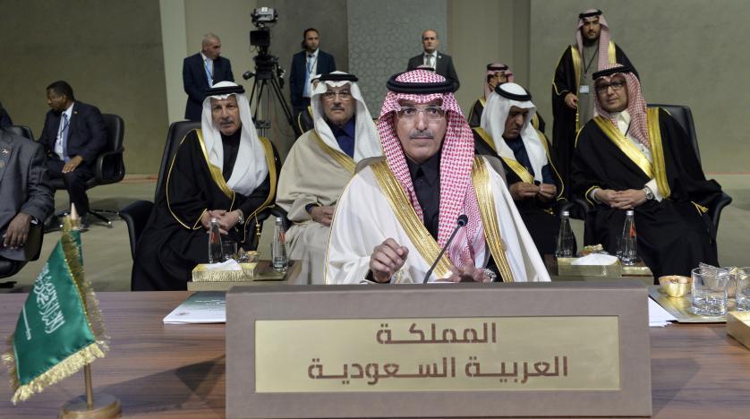 Arap Kalkınma Zirvesi'nin Dördüncü Oturumu: Ekonomik ve Sosyal