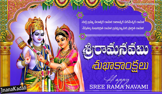 Sree Ramanavami Festival Quotes Wishes Greetings in telugu, Rama Asthakam in Telugu Free download