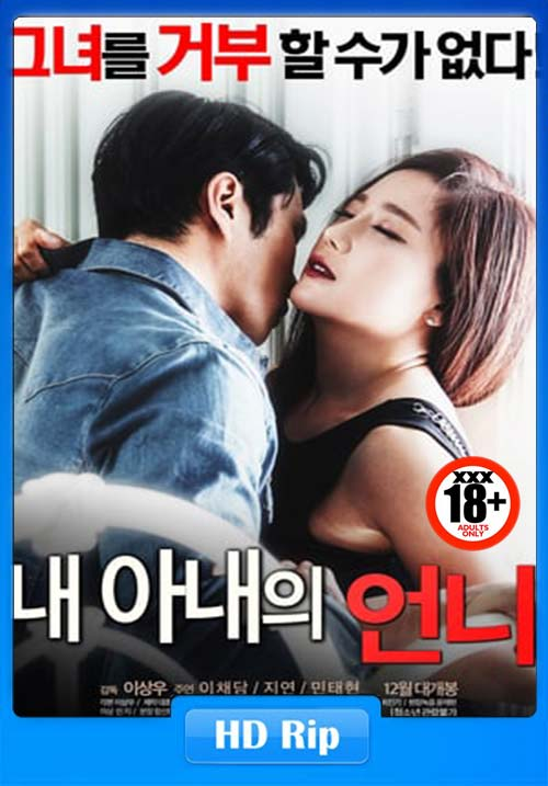 [18+] My Girlfriend 2018 480p HDRip Korean Adult Moviesx264