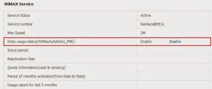 تفعيل وإلغاء تفعيل الحصة الإضافية للواي ماكس و دي اس ال من خلال موقع الشركة  4