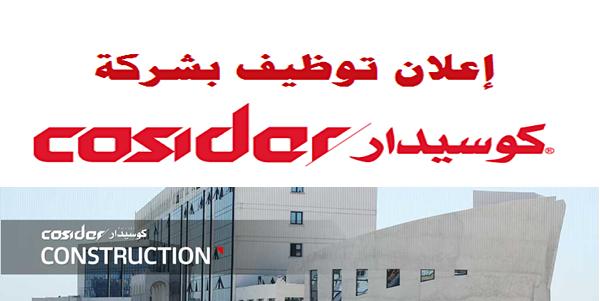 إعلان عن توظيف في شركة COSIDER -- فيفري 2019