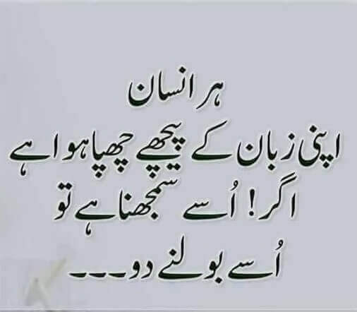 Islamic Quotes Images In Urdu Islamic Quotes With Pictures In Urdu