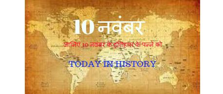 10 November Aaj Ka Itihas