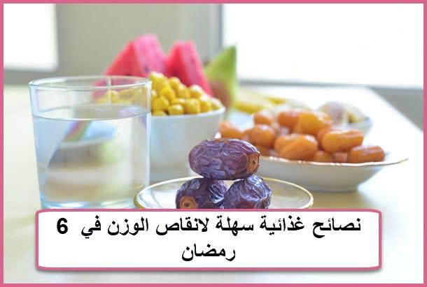 6 نصائح غذائية سهلة لانقاص الوزن في رمضان