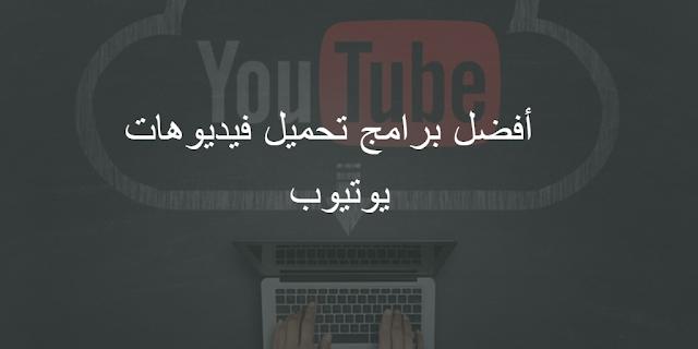 تحميل الفديوهات من اليوتيوب افضل برامج و طرق تحميل