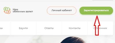 Регистрация в проекте Exparvest com