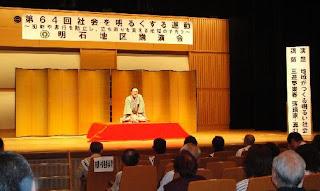 講師・三遊亭楽春の地域が作る明るい社会講演会の風景。