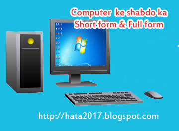 List Of 198+ Computer Related Short Form and Full Form