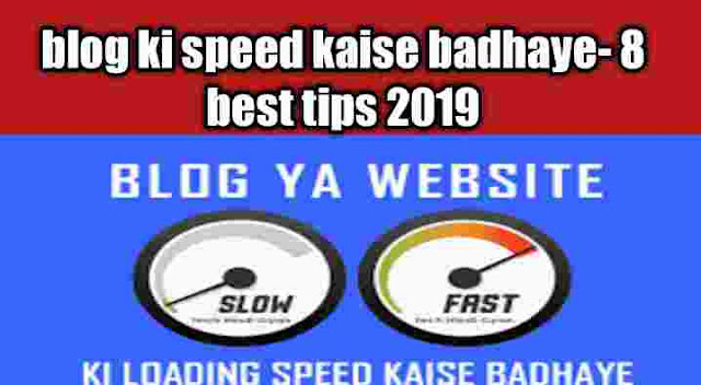 blog ki speed kaise badhaye- 8 best tips 2019