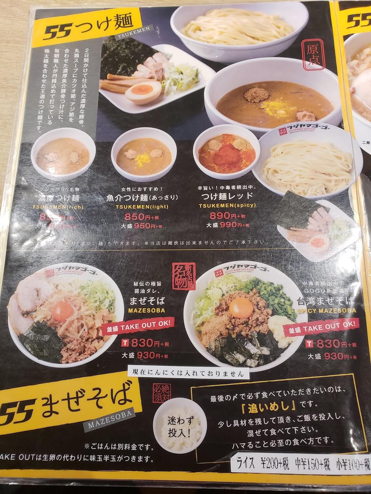 フジヤマ55(メイカーズピア店)メニュー