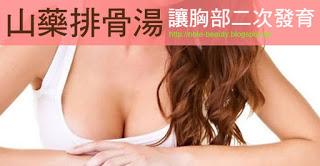 http://note-beauty.blogspot.tw/2015/04/beautyfood.html