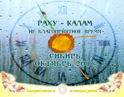 раху-калам_10,2016_сибирь