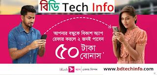 bkash app থেকে ফ্রি ১০০(৫০+৫০)টাকা নিন